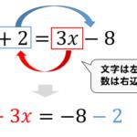 一次方程式の解き方を解説!かっこや分数の場合のやり方も!
