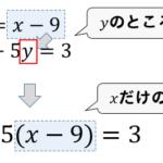 【連立方程式】代入法を使った問題の解き方は?やり方をイチから解説!