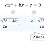【二次方程式の判別式】重解?実数解?解なし?それぞれの見分け方を解説!
