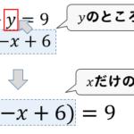 方程式練習問題【連立方程式の代入法】