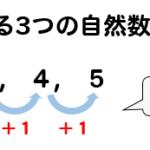 二次方程式の利用(文章問題)【解き方まとめ】