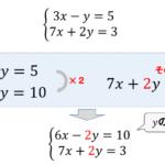 【連立方程式】加減法を使った問題の解き方は?やり方をイチから解説!